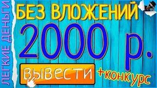 Заработок БЕЗ ВЛОЖЕНИЙ. Как Заработать Деньги В Интернете 2000 Рублей С Нуля / ЗАРАБОТОК В ИНТЕРНЕТЕ