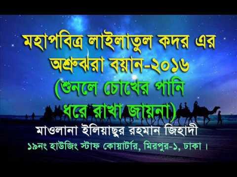 লাইলাতুল কদরের অশ্রুঝরা বয়ান - mawlana eliasur rahman zihadi -2016