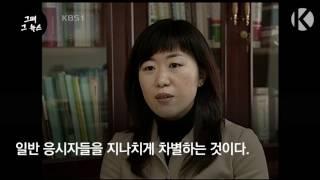 [그때 그 뉴스] 공시 '유공자 가족 10% 가산' 헌법불합치