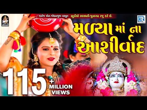 Kajal Maheriya - Madya Maa Na Ashirvad   New Gujarati Song 2018   Full HD VIDEO   RDC Gujarati