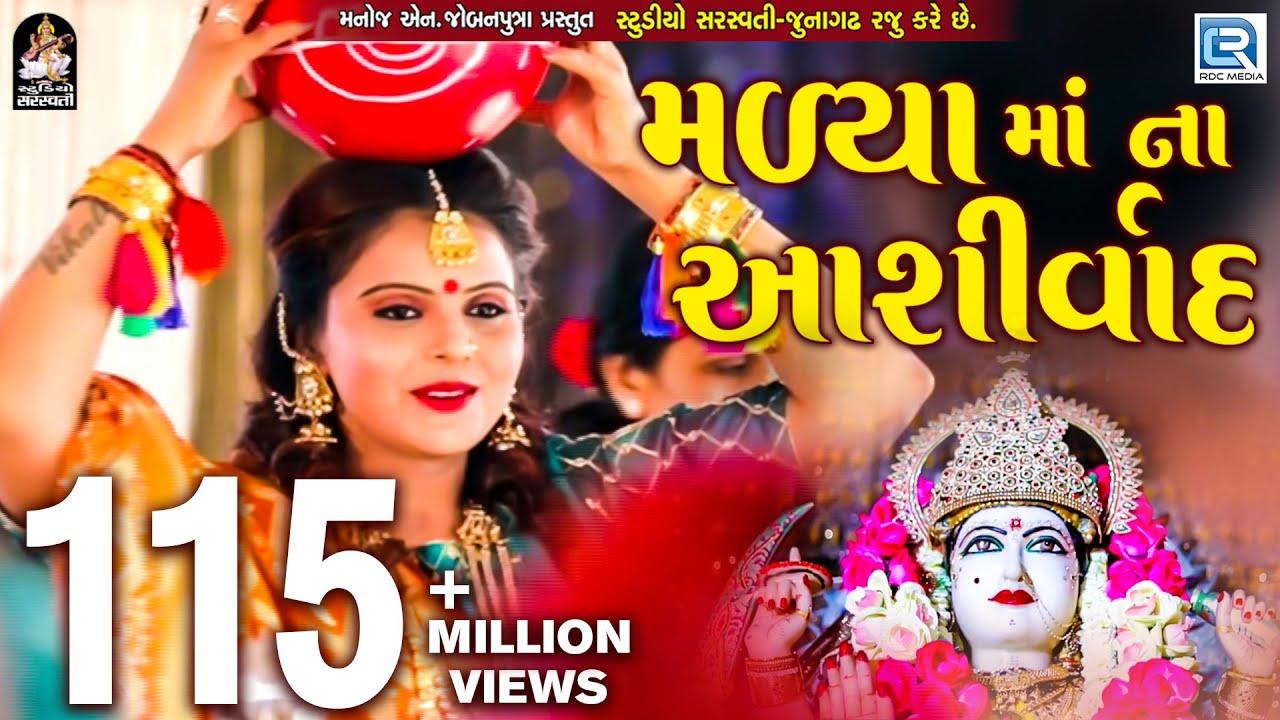 Kajal Maheriya - Madya Maa Na Ashirvad | New Gujarati Song 2018 | Full HD VIDEO | RDC Gujarati