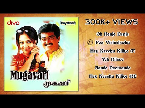 Mugavari - Official Jukebox | Ajith Kumar | Jyothika | Raghuvaran | Deva