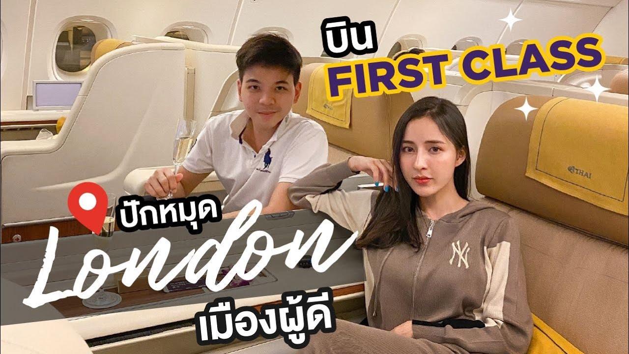 รีวิว Royal First Class การบินไทย ไป-กลับ ลอนดอน คุ้มไหมกับเงิน 3แสน!!!