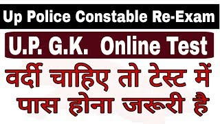 Online Test For Up Police Constable Re-Exam || UP GK Quiz || up Gk online test