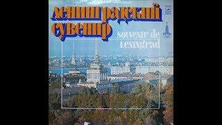 Оркестр и вокальная группа Диско Мосты Ленинграда