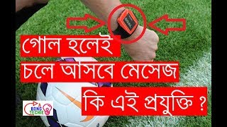 [বাংলা ] Goal Line Technology in Football? FIFA World Cup 2018