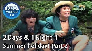 2 Days and 1 Night Season 1 | 1박 2일 시즌 1 - Summer holiday!, part 2