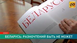 Беларусь или Белоруссия: что думают белорусы, россияне и учёные?