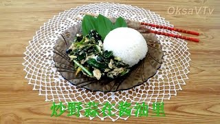 Жареная черемша (炒野蒜在酱油里) : китайская кухня. fried wild garlic. Chinese cuisine