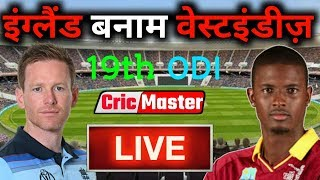 England Vs West Indies 19th ODI Live World Cup 2019, Eng Vs WI Live 2019