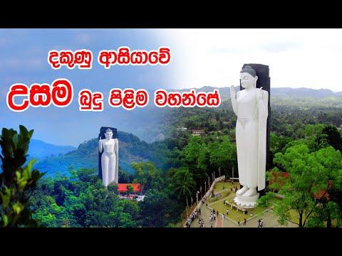 South Asia's tallest buddha statue @ Mathugama Batamulla Kanda