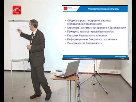 Corporate Security (RUS) Part 1