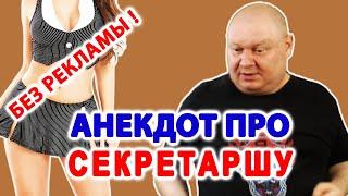Смотреть Анекдот про секретаршу ✌️Смешной анекдот | Видео анекдот | Юмористы | Anekdot | Юмор | Юмор шоу онлайн