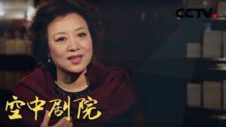 《CCTV空中剧院》 20190720 京昆名家名段演唱会(访谈)| CCTV戏曲
