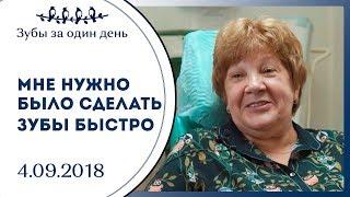 Отзывы пациентов | Сеть клиник Зубы за один день | Санкт-Петербург | Нина Ивановна