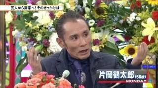 片岡鶴太郎 × タモリ 画家になったきっかけの作品をここだけで紹介!超...