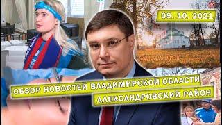 Новый губернатор Новое с 1 октября НОВОСТИ ЗА ОКНОМ Александров Карабаново Струнино