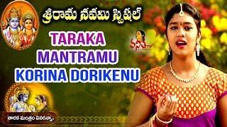 "Video ""Taraka Mantramu Korina Dorikenu"" Song By Singer Mohana || #SriRamaNavami Special || Vanitha TV download MP3, 3GP, MP4, WEBM, AVI, FLV Juli 2018"