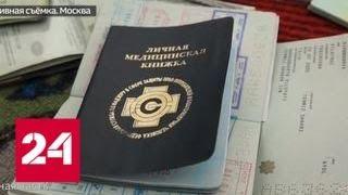 В Москве ликвидированы три подпольные лаборатории по изготовлению документов - Россия 24