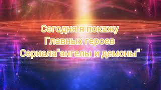 """Главные герои сериала""""ангелы и демоны"""""""
