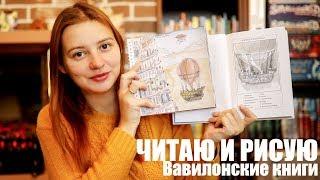 ЧИТАЮ И РИСУЮ: Вавилонские книги Бэнкрофта.