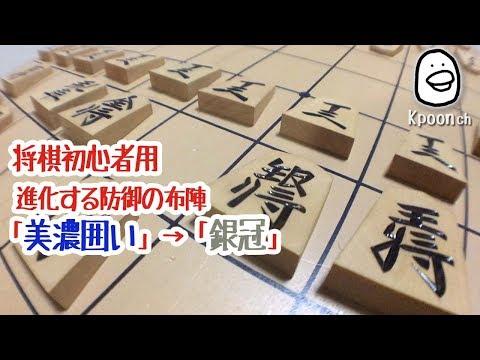 【将棋】「美濃囲い」→「銀冠」初心者が将棋で勝つ方法