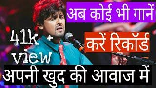 kisi-bhi-gane-ka-background-music-kese-download-kare