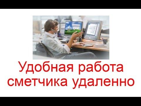 Сметчик заработать в интернете онлайн ставки на спорт ufc