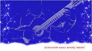 Песня о снежинке, из к-ф