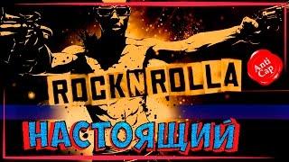 •Вступление фильма Рок-н-рольщик• (RocknRolla)