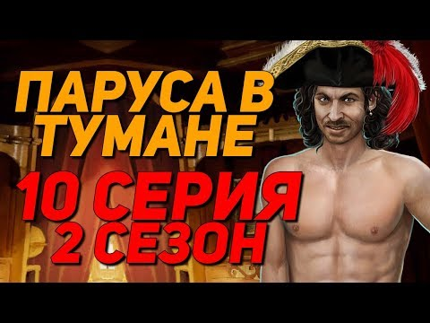 НАСИЛУЮ ДИЕГО! | Паруса в тумане - 10 Серия 2 Сезон || Клуб Романтики Sails in the fog