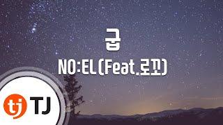 [TJ노래방] 굽 - NO:EL(장용준)(Feat.로꼬) / TJ Karaoke
