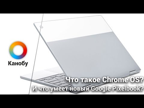 Что такое Chrome OS и кому может пригодиться Google Pixelbook?