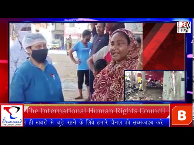 International Human Rights Council Team #Relief_Work for fierce fire broke out in a slum in #Kolkata
