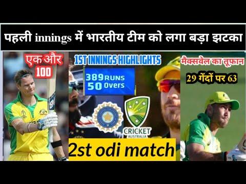India vs Australia 2nd odi match | 1st innings में क्या हुआ ! India australia highlights