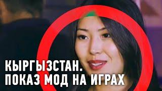 Кыргызстан: Показ мод на Играх кочевников | Человек мира 🌏 Моя Планета