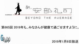 第665回 あ、安部礼司 ~BEYOND THE AVERAGE~ 2019年1月6日