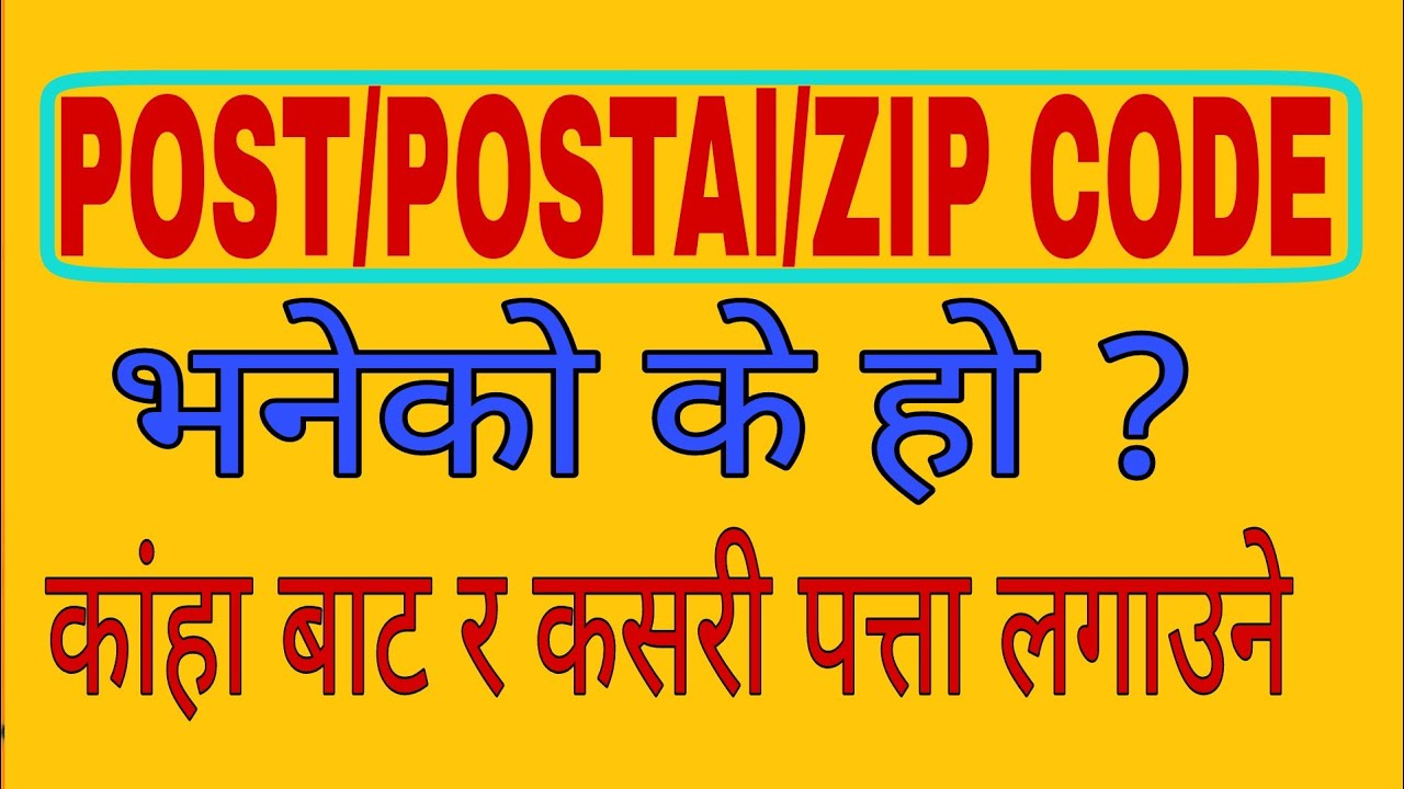 How To Find Your Postal Code Zip Code Nepali Youtube