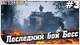 Battlefield 1 'Прохождение #3' Последний бой Бесс [60fps] 🔫