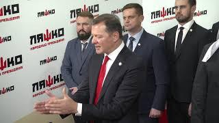 Ляшко назвав дату з'їзду, на якому РПЛ висуне кандидата в Президенти