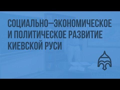 Политическое, социально–экономическое развитие Киевской Руси. Видеоурок по истории России 10 класс