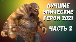 ЛУЧШИЕ ЭПИЧЕСКИЕ ГЕРОИ 2021 I ЧАСТЬ 2 I Raid: Shadow Legends