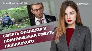 Смерть Француза и политическая смерть Пашинского | ЯсноПонятно #238 by Олеся Медведева
