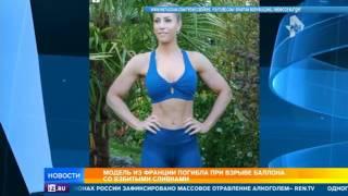 Сексапильная фитнес модель погибла из за взрыва баллона со взбитыми сливками