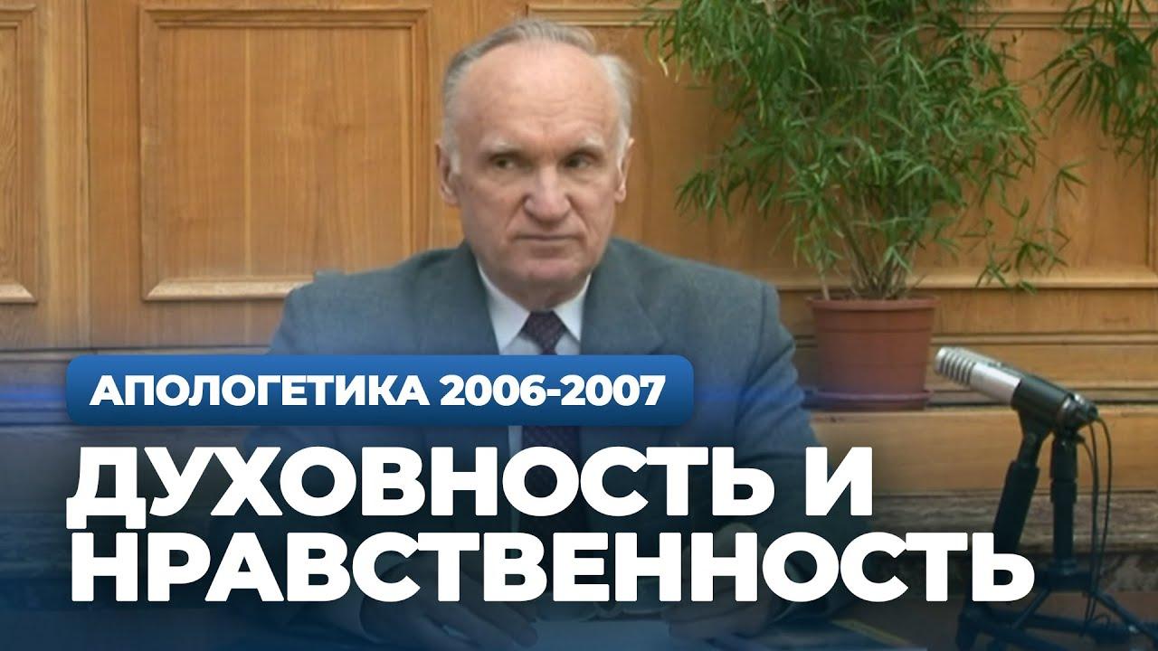 Добро и зло (МДА, 2007.04.17) — Осипов А.И. - YouTube