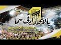أغنية حسين الجسمي يالاتحاد ارقى سما حصريا 2019 mp3