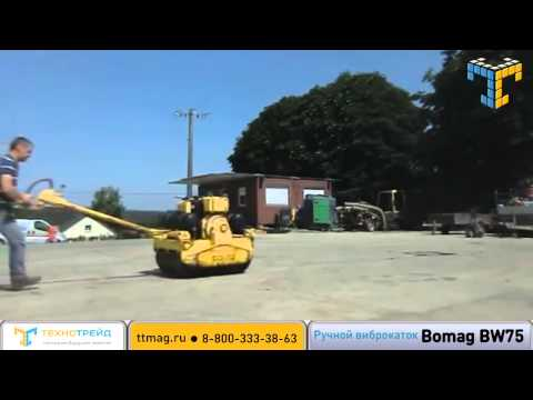 Ручной виброкаток Bomag BW75 | Ручные виброкатки двухвальцовые Bomag - продажа, отзывы, цены