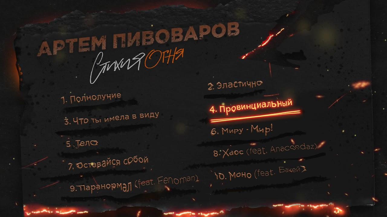 Пивоваров, артём владимирович — википедия.