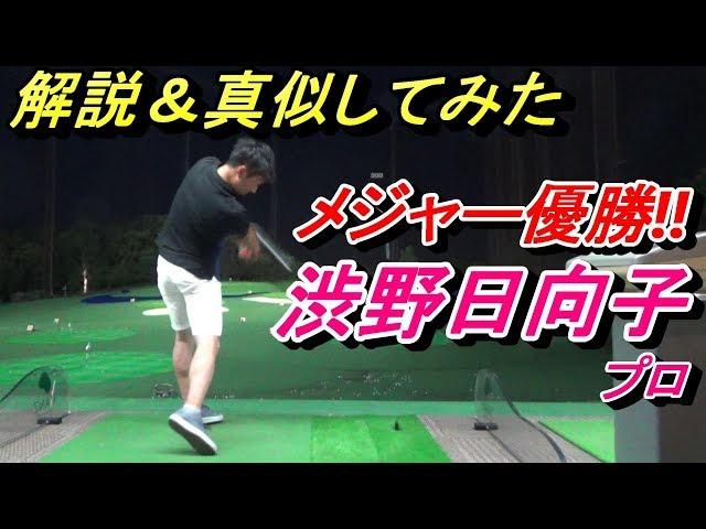 渋野選手の飛ばし方☆【真似したら振れてる理由がわかった!】日本人42年ぶり、メジャー優勝!渋野日向子選手のスイングに挑戦 ※似ませんでした。