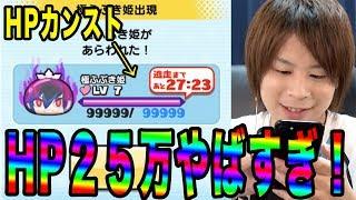 極ふぶき姫強すぎ!!レベル7がやばい!!【妖怪ウォッチぷにぷに】Yo-kai Watch part327とーまゲーム